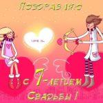 Открытка с годовщиной свадьбы 7 лет прикольная скачать бесплатно на сайте otkrytkivsem.ru