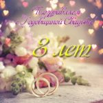 Открытка с годовщиной свадьбы 8 лет скачать бесплатно на сайте otkrytkivsem.ru