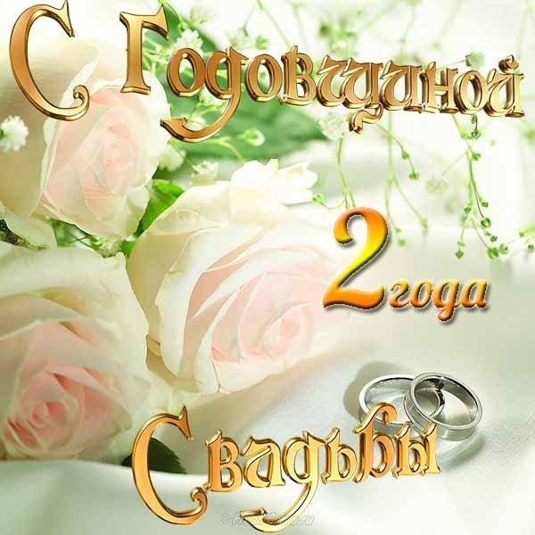 otkrytka s godovschinoy svadby dva goda