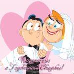 Открытка с годовщиной свадьбы прикольная скачать бесплатно на сайте otkrytkivsem.ru