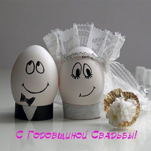 otkrytka s godovschinoy svadby prikolnaya smeshnaya