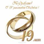 Открытка с гранатовой свадьбой скачать бесплатно на сайте otkrytkivsem.ru