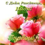 Открытка с именем Надя с днем рождения скачать бесплатно на сайте otkrytkivsem.ru