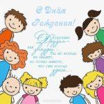 Открытка с изображением детей скачать бесплатно на сайте otkrytkivsem.ru