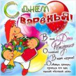 Открытка с карлсоном с днем рождения скачать бесплатно на сайте otkrytkivsem.ru