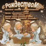 Открытка с католическим рождеством скачать бесплатно на сайте otkrytkivsem.ru
