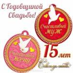 Открытка с хрустальной годовщиной свадьбы скачать бесплатно на сайте otkrytkivsem.ru