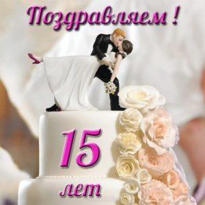 Открытка с хрустальной свадьбой 15 лет скачать бесплатно на сайте otkrytkivsem.ru