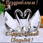 Открытка с хрустальной свадьбой скачать бесплатно на сайте otkrytkivsem.ru