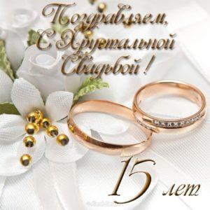 Открытка с хрустальной свадьбой открытка скачать бесплатно на сайте otkrytkivsem.ru
