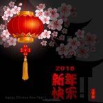 Открытка с китайским 2018 годом скачать бесплатно на сайте otkrytkivsem.ru