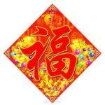 Открытка с китайским новым годом скачать бесплатно на сайте otkrytkivsem.ru