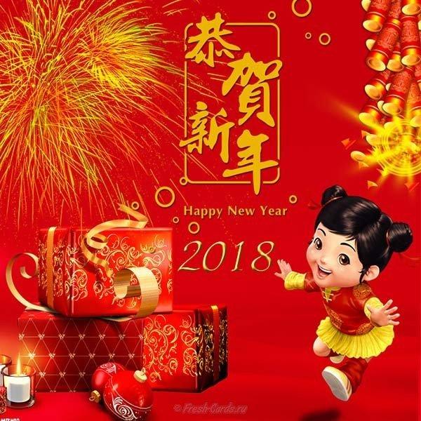 Новый год китайский открытка