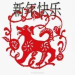 Открытка с китайским новым годом собаки скачать бесплатно на сайте otkrytkivsem.ru