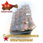 Открытка с кораблем на 23 скачать бесплатно на сайте otkrytkivsem.ru