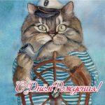 Открытка с котом на день рождения скачать бесплатно на сайте otkrytkivsem.ru