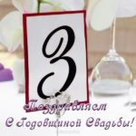 Открытка с кожаной годовщиной свадьбы скачать бесплатно на сайте otkrytkivsem.ru