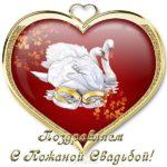 Открытка с кожаной свадьбой скачать бесплатно на сайте otkrytkivsem.ru