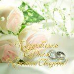 Открытка с кожаной свадьбой 3 года скачать бесплатно на сайте otkrytkivsem.ru