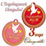 Открытка с кожаной свадьбой красивая скачать бесплатно на сайте otkrytkivsem.ru