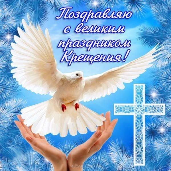 С крещением открытки поздравление на 19 января