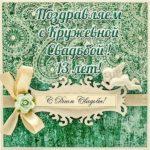 Открытка с кружевной свадьбой 13 лет скачать бесплатно на сайте otkrytkivsem.ru