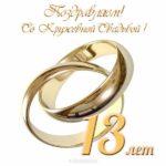 Открытка с кружевной свадьбой скачать бесплатно на сайте otkrytkivsem.ru