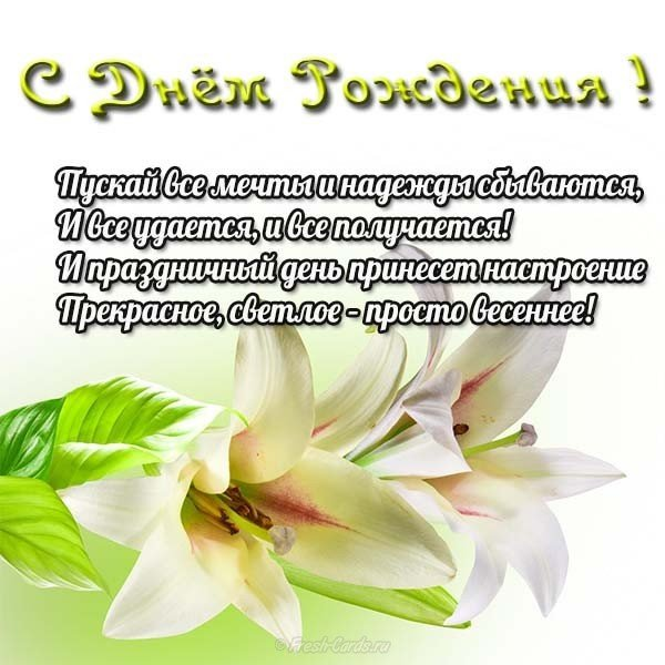 Поздравительные открытки с днем рождения с цветами лилии, гангут
