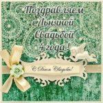 Открытка с льняной свадьбой скачать бесплатно на сайте otkrytkivsem.ru