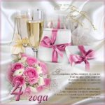 Открытка с льняной свадьбой 4 года скачать бесплатно на сайте otkrytkivsem.ru