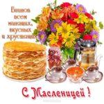 Открытка с масленицей фото скачать бесплатно на сайте otkrytkivsem.ru