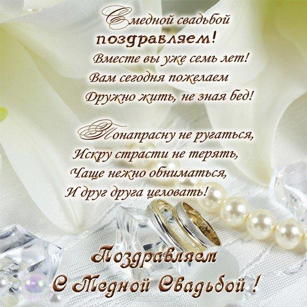 Поздравления с днем медной свадьбы в открытках, открытки букеты