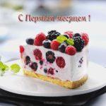 Открытка с месяцем ребенка скачать бесплатно на сайте otkrytkivsem.ru