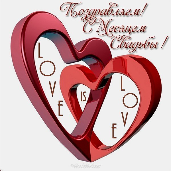 Поздравление в стихах с 1 месяцем свадьбы