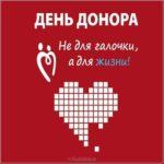 Открытка с международным днем донора скачать бесплатно на сайте otkrytkivsem.ru