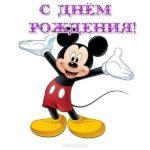 Открытка с микки маусом с днем рождения скачать бесплатно на сайте otkrytkivsem.ru