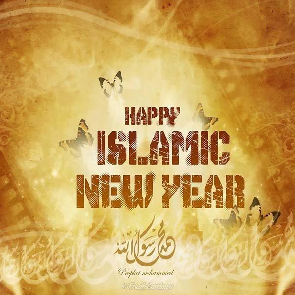 Юбилеем, мусульманские открытки с новым годом 2017