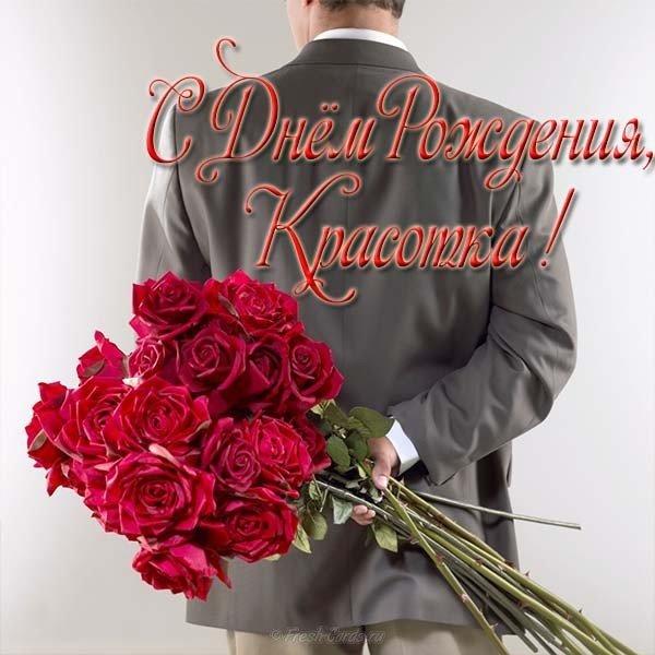 Открытка с мужчиной на день рождения подруге скачать бесплатно на сайте otkrytkivsem.ru
