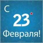 Открытка с надписью с 23 скачать бесплатно на сайте otkrytkivsem.ru