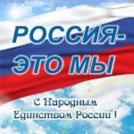 Открытка с народным единством скачать бесплатно на сайте otkrytkivsem.ru