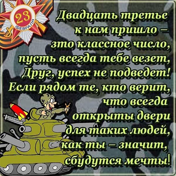 otkrytka s nastupayuschim fevralya muzhchinam