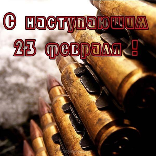 otkrytka s nastupayuschim fevralya