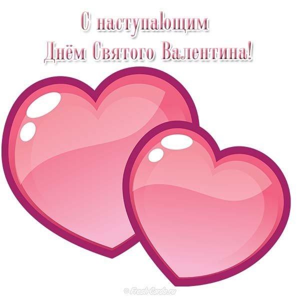 otkrytka s nastupayuschim dnem svyatogo valentina