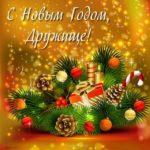 Открытка с наступающим новым годом другу скачать бесплатно на сайте otkrytkivsem.ru