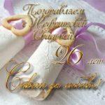 Открытка с нефритовой свадьбой скачать бесплатно на сайте otkrytkivsem.ru