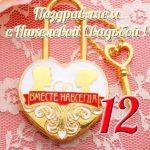 Открытка с никелевой свадьбой скачать бесплатно на сайте otkrytkivsem.ru