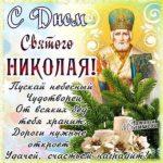 Открытка с Николаем скачать бесплатно на сайте otkrytkivsem.ru