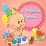 Открытка с новорожденной девочкой бесплатно скачать бесплатно на сайте otkrytkivsem.ru