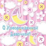 Открытка с новорожденной девочкой скачать скачать бесплатно на сайте otkrytkivsem.ru
