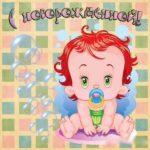 Открытка с новорожденной дочкой скачать бесплатно на сайте otkrytkivsem.ru